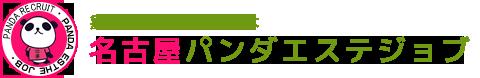丸の内・久屋の健全なメンズエステセラピスト求人情報を掲載中!