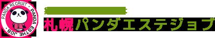 癒しのお仕事探しは札幌パンダエステジョブ