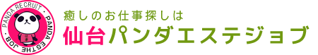 仙台の健全なメンズエステのセラピスト求人情報を多数掲載!